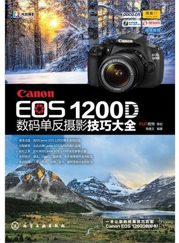 Canon EOS 1200D数码单反摄影技巧大全
