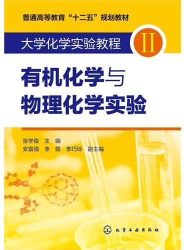 大学化学实验教程II,有机化学与物理化学实验(张学俊)