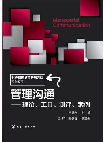 管理沟通--理论、工具、测评、案例
