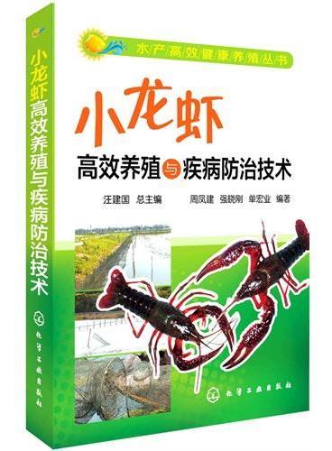 水产高效健康养殖丛书--小龙虾高效养殖与疾病防治技术