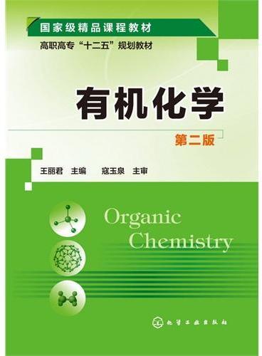 有机化学(王丽君)(第二版)