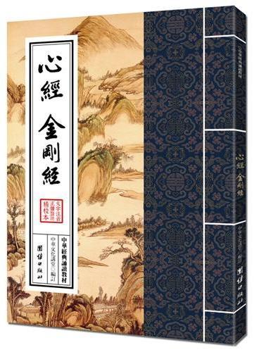 中华经典诵读教材-心经、金刚经(繁体竖排)