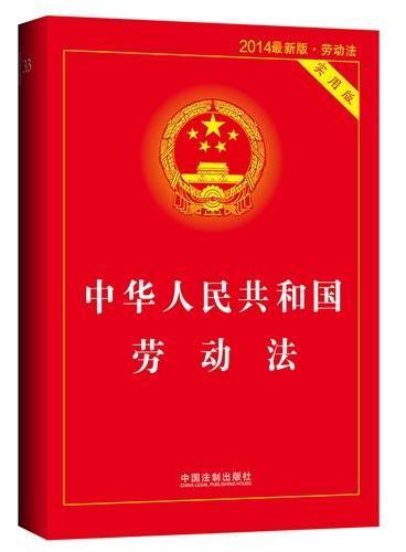 中华人民共和国劳动法(实用版)(2014最新版)