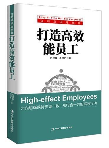 打造高效能员工  (方向明确保持步调一致 知行合一方能高效行动)