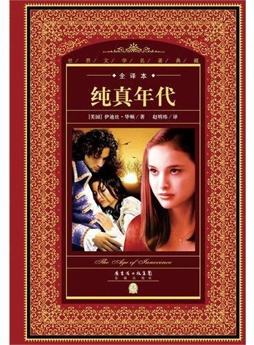 世界文学名著典藏·全译本:纯真年代