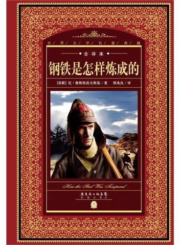世界文学名著典藏·全译本:钢铁是怎样炼成的