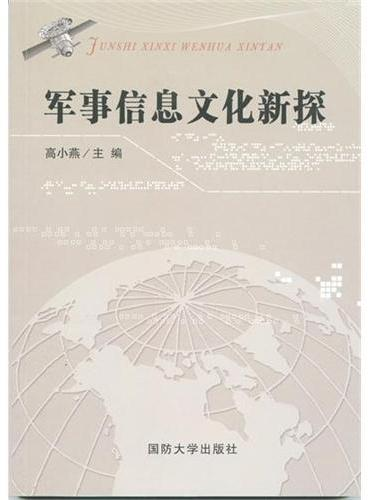 军事信息文化新探