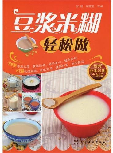 豆浆·米糊轻松做