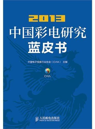 2013中国彩电研究蓝皮书