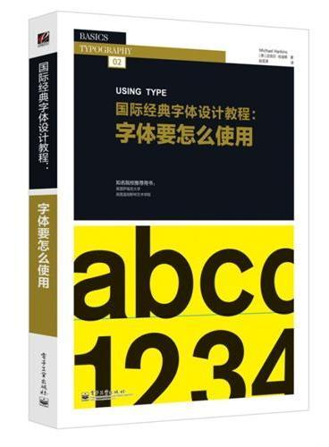 国际经典字体设计教程 :字体要怎么使用(全彩)