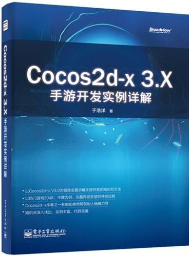 Cocos2d-x 3.X手游开发实例详解