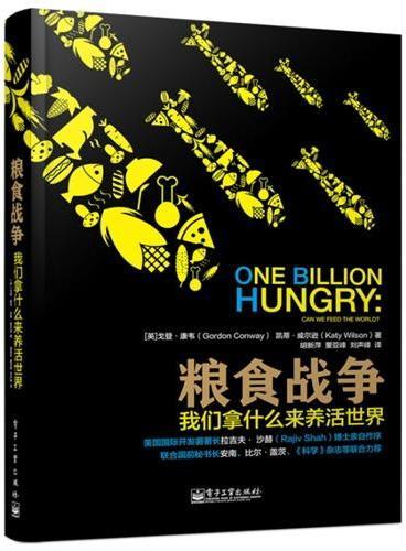 粮食战争:我们拿什么来养活世界