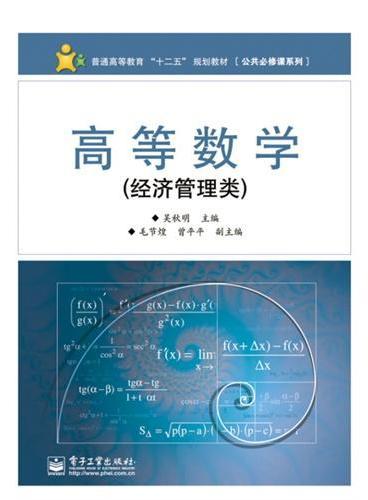 高等数学(经济管理类)