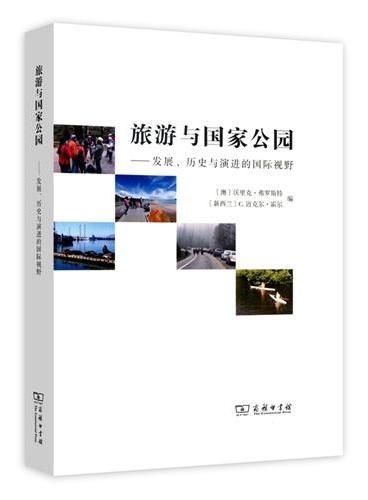 旅游与国家公园——发展、历史与演进的国际视野