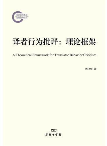 译者行为批评:理论框架