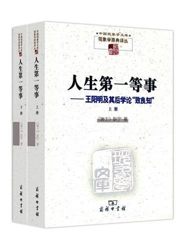 """人生第一等事:王阳明及其后学论""""致良知""""(上下册)"""