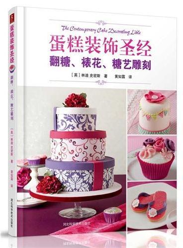 蛋糕装饰圣经:翻糖、裱花、糖艺雕刻