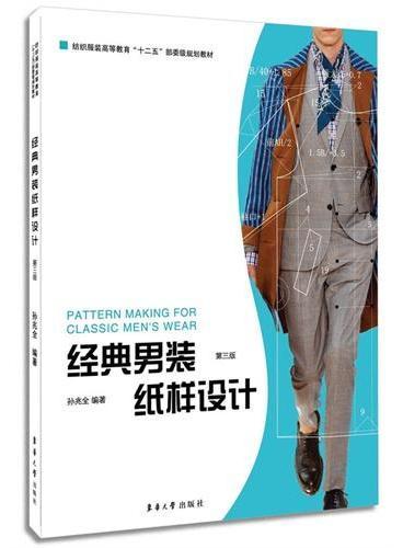 经典男装纸样设计(第三版)