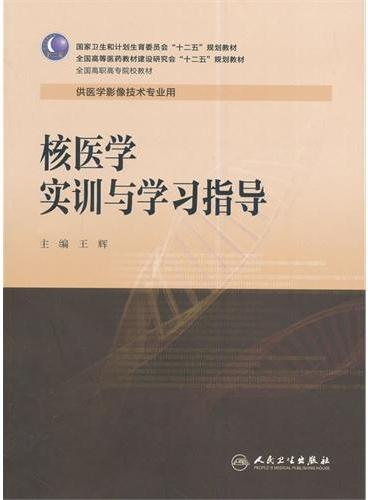 核医学实训与学习指导(高职影像配教)