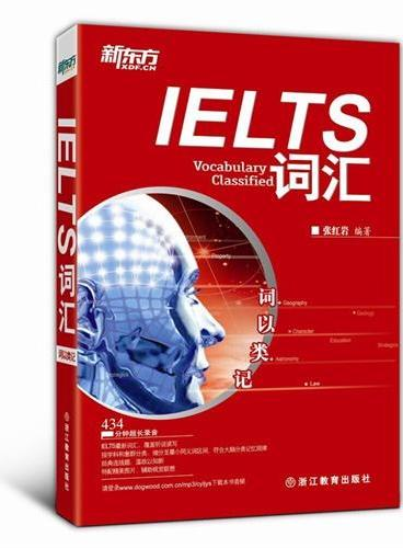 词以类记:IELTS词汇