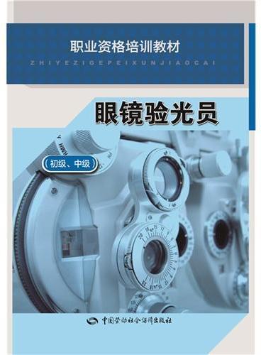 眼镜验光员(初级、中级)——职业技能培训教材