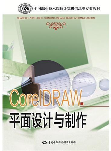 CorelDRAW平面设计与制作