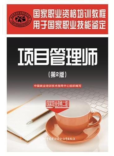 项目管理师(国家职业资格二级)(第2版)——国家职业资格培训教程