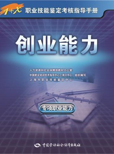 创业能力(专项职业能力)--1+X职业技能鉴定考核指导手册