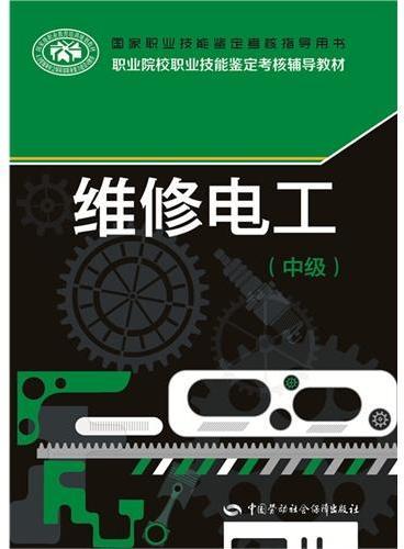 维修电工(中级)——国家职业技能鉴定考核指导用书