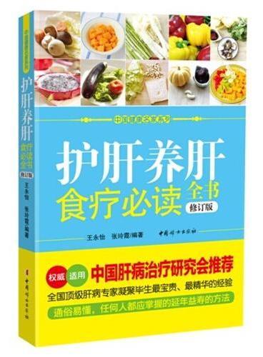 《护肝养肝食疗必读全书》(修订版)