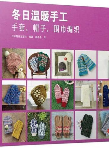 冬日温暖手工:手套、帽子、围巾编织