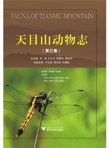 天目山动物志(第三卷)