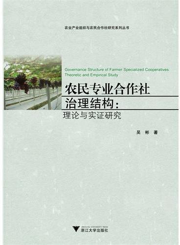 农民专业合作社治理结构: 理论与实证研究