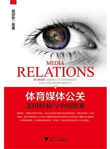 体育媒体公关:美国经验与中国借鉴