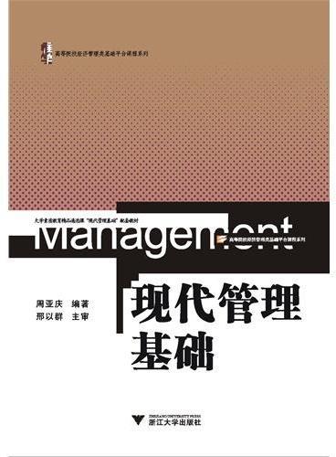 现代管理基础(高等院校经济管理类基础平台课程系列)