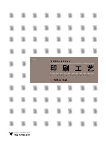 印刷工艺(艺术实践教学系列教材)