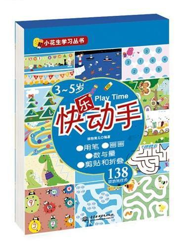小花生学习丛书:《3-5岁快乐动手》学习从家庭开始!上学准备从《快乐动手》开始