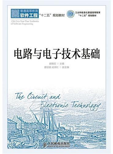 """电路与电子技术基础(工业和信息化普通高等教育""""十二五""""规划教材)"""