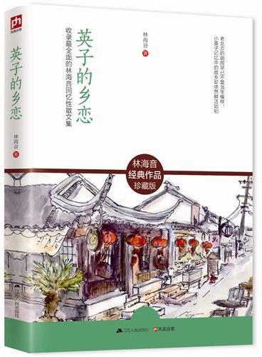英子的乡恋:收录最全面的林海音回忆性散文集