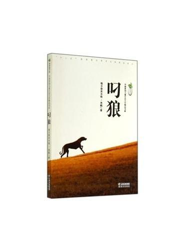 中国原创儿童生态文学精品书系-叼狼