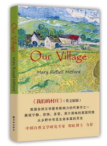 我们的村庄(英文版)