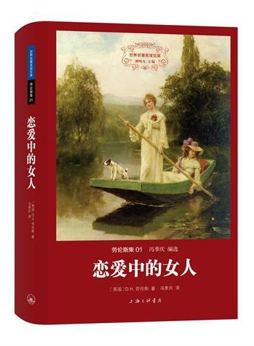 劳伦斯集:恋爱中的女人(世界名著名译文库)