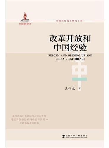改革开放和中国经验