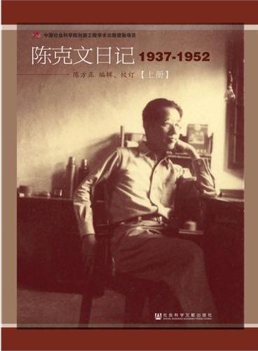 陈克文日记 1937-1952