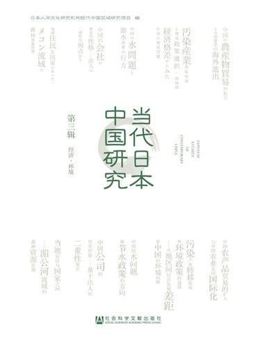 当代日本中国研究(第三辑 经济·环境)