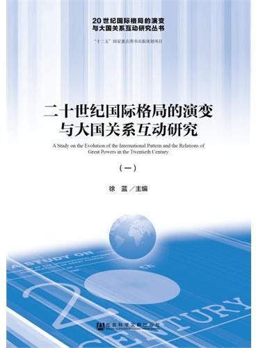 20世纪国际格局的演变与大国关系互动研究(一)