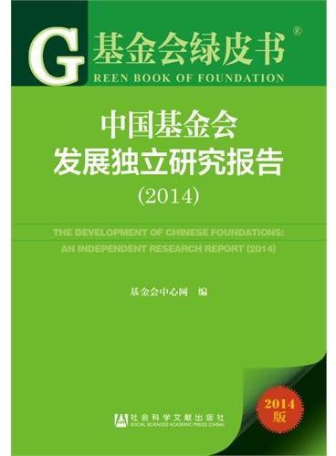 基金会绿皮书:中国基金会发展独立研究报告(2014)