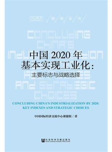 中国2020年基本实现工业化:主要标志与战略选择