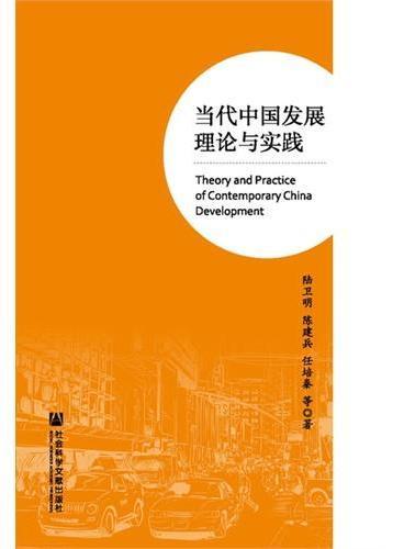 当代中国发展理论与实践