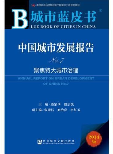 城市蓝皮书:中国城市发展报告No.7——聚焦特大城市治理